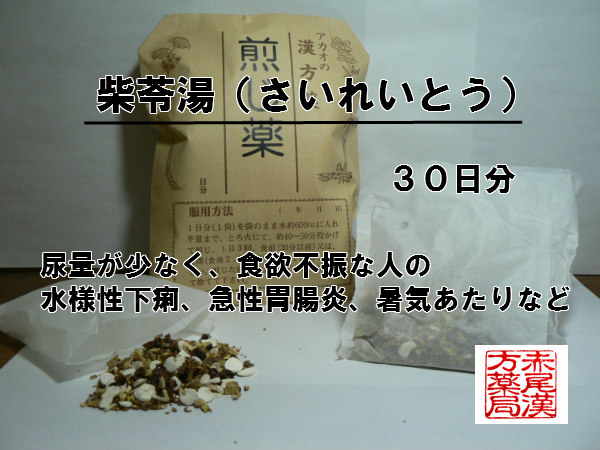 柴苓湯サイレイトウ 煎じ薬 30日分 薬局製剤 下痢 胃腸炎 暑気あたり むくみ