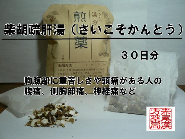 柴胡疏肝湯サイコソカントウ 煎じ薬 30日分 腹痛 側胸部痛 神経痛 薬局製剤