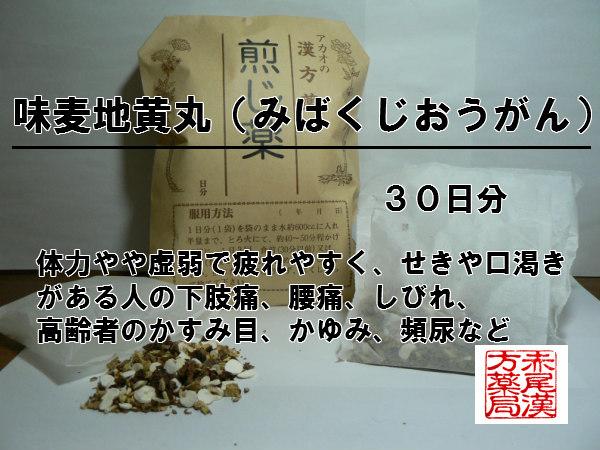 味麦地黄丸ミバクジオウガン 煎じ薬 30日分 薬局製剤 下肢痛 腰痛 しびれ かゆみ 排尿困難 頻尿 むくみ 息切れ からぜき