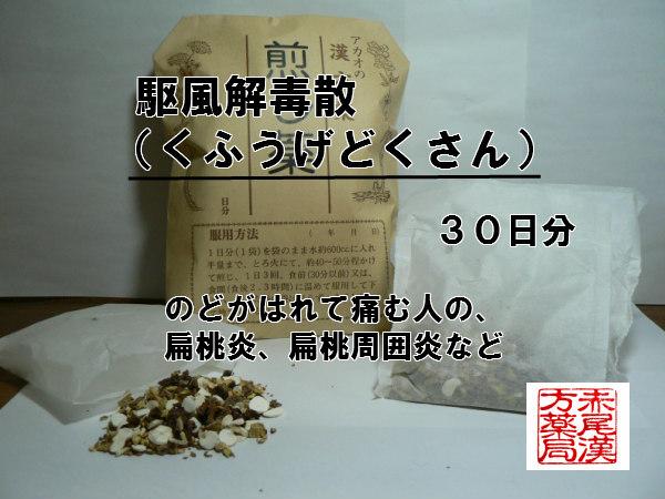 駆風解毒散クフウゲドクサン 煎じ薬 30日分 扁桃腺 のどの痛み 薬局製剤