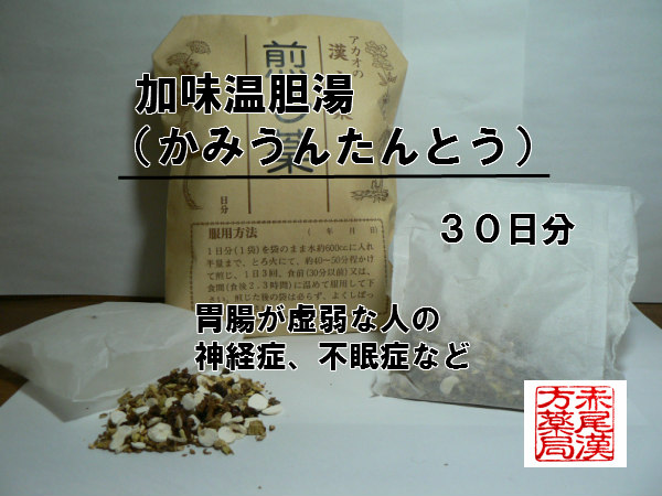 加味温胆湯 かみうんたんとう 煎じ薬 30日分 神経症 不眠症 薬局製剤