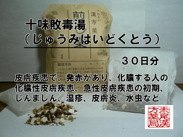 十味敗毒湯ジュウミハイドクトウ 煎じ薬 30日分 にきび アトピー 湿疹 ジンマシン 皮膚炎 水虫 目のかゆみ 薬局製剤
