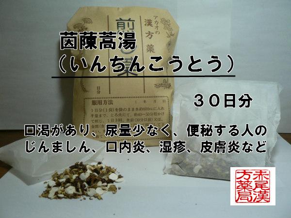 茵チン蒿湯インチンコウトウ 煎じ薬 30日分 口渇きを伴う黄疸 湿疹 薬局製剤