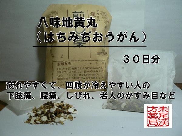 八味地黄丸ハチミジオウガン  煎じ薬 30日分 老化による腰痛 頻尿 むくみ 難聴 しびれ かすみ目 薬局製剤