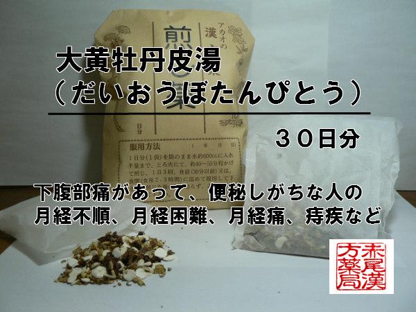 大黄牡丹皮湯ダイオウボタンピトウ 煎じ薬 30日分 生理痛 生理不順 丈夫な人の便秘 痔 薬局製剤