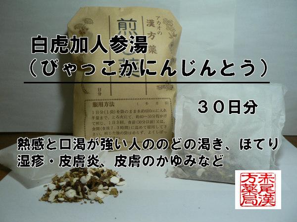 白虎加人参湯ビャッコカニンジントウ 煎じ薬 30日分 のどの渇き ほてりを伴う皮膚炎 湿疹 かゆみ 薬局製剤