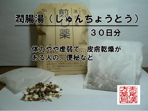 潤腸湯ジュンチョウトウ 煎じ薬 30日分 薬局製剤 便秘