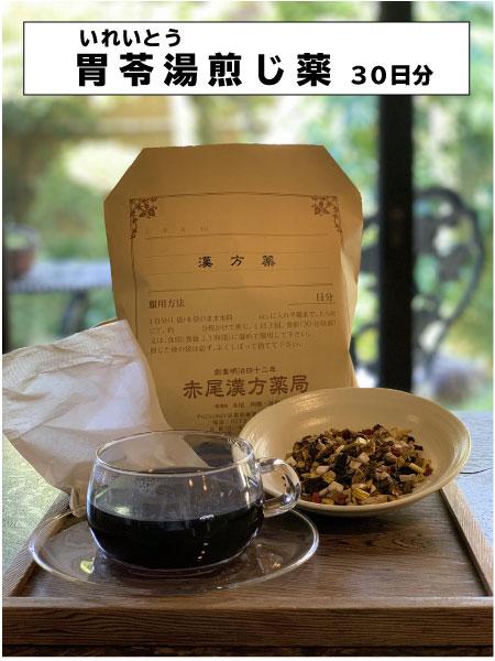 下痢を伴い 口が渇く方 人気海外一番 胃苓湯 イレイトウ 煎じ薬 30日分 いれいとう 日本 食あたり 薬局製剤 腹痛 急性胃腸炎 暑気あたり