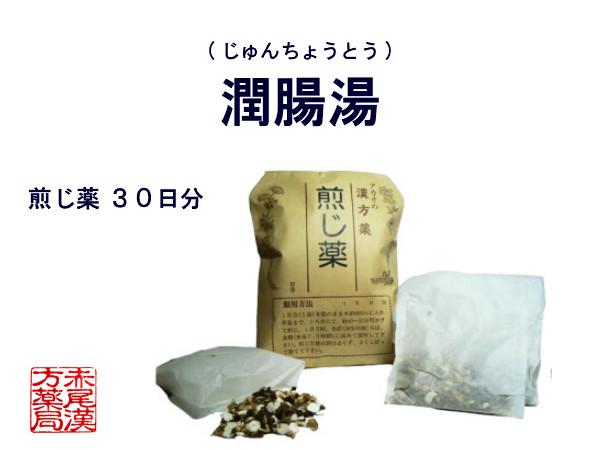 潤腸湯 ジュンチョウトウ 永遠の定番 煎じ薬 30日分 薬局製剤 在庫一掃売り切りセール じゅんちょうとう 便秘