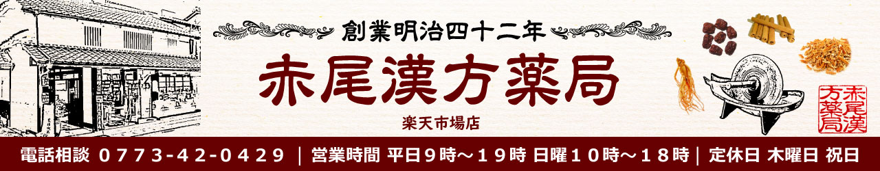 赤尾漢方薬局 楽天市場店:創業明治42年 赤尾漢方薬局 楽天市場店
