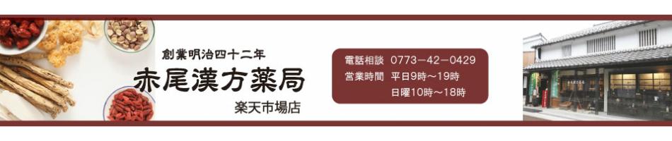 赤尾漢方薬局 楽天市場店:創業明治42年の漢方専門薬局です。