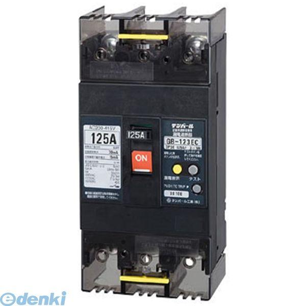 【キャンセル不可商品】テンパール工業 [GB-123ED 120A 30MA 100-200V] 漏電遮断器 GB123ED120A30MA100200V