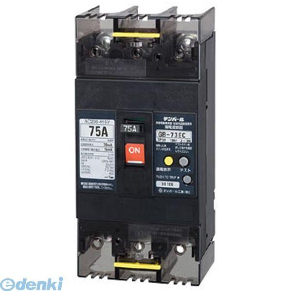 再入荷 正規激安 予約販売 テンパール工業 GB-73EC 75A 15MA キャンセル不可商品 漏電遮断器 GB73EC75A15MA