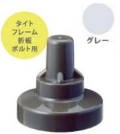 ヒロセ産業 SABIYA-ZU-10-G【1500】 直送 【代引不可】 サビヤーズ 10mm【3/8】用 色:グレー インチ専用【1500個入】SABIYAZU10G【1500】