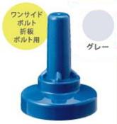 ヒロセ産業 SABIYA-ZU-8L-G【1500】 直送 【代引不可】 サビヤーズ 8mm【5/16】用 L 色:グレー Lサイズ【1500個入】SABIYAZU8LG【1500】