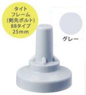 ヒロセ産業 SABIYA-ZU-8M-G【1500】 直送 【代引不可】 サビヤーズ 8mm【5/16】用 M 色:グレー Mサイズ【1500個入】SABIYAZU8MG【1500】 【送料無料】