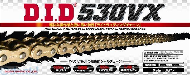 DID DAIDO チェーン 4525516376662 530VX-110ZB G&G