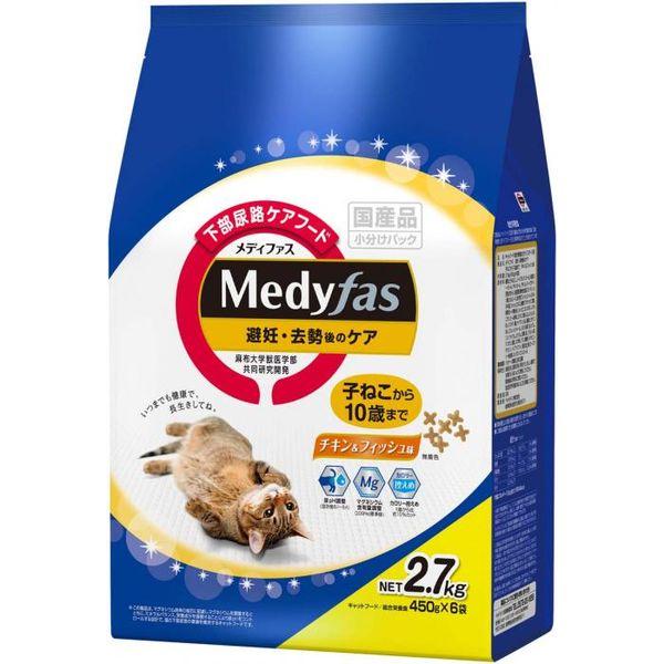 [4902418069470]【3個入】メディファス避妊去勢子猫 10歳2.7kg チキン&フィッシュ