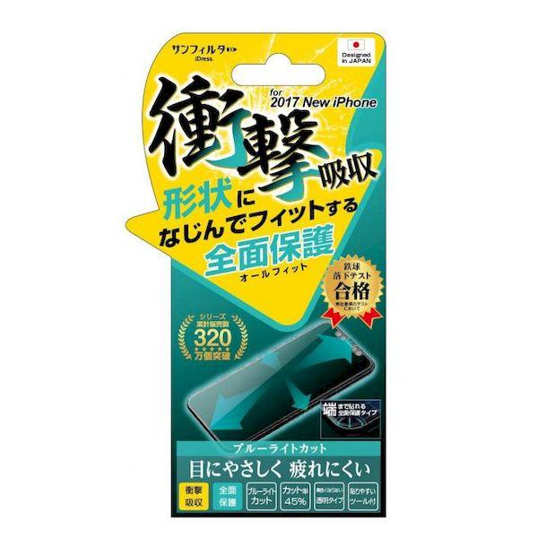 [4982416624352] 【6個入】 iPhoneX 5.8インチ対応 オールフィット ブルーライトカット iP8-OFBL