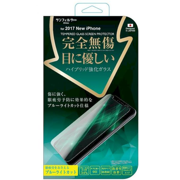 [4982416624550] 【5個入】 iPhoneX 5.8インチ対応 強化ガラス 目に優しい iP8-GLBL