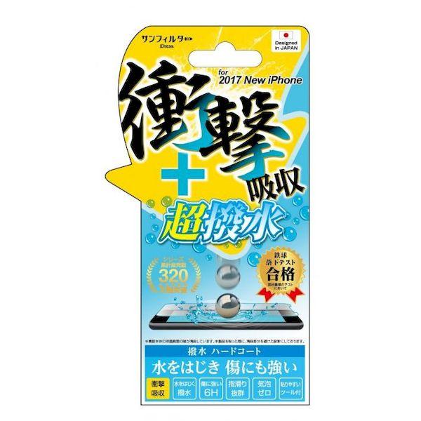 [4982416625199] 【7個入】 iPhoneX 5.8インチ対応 衝撃自己吸収 撥水ハードコート iP8-ASH