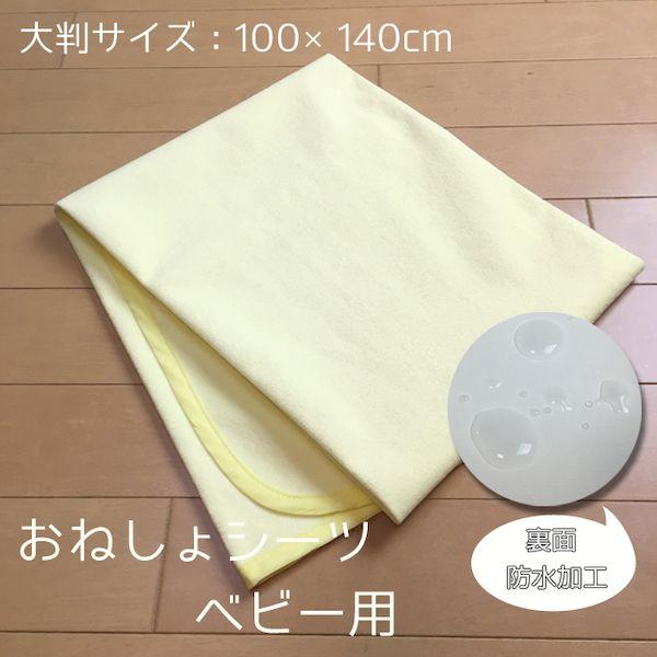 [4995989148170] 【7個入】 ベビー用おねしょシーツ 大判サイズ 100×140cm