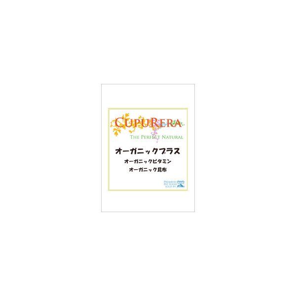 [4580375200374] 【12個入】 クプレラ オーガニックプラス (犬猫用) S