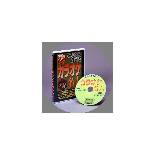 [4571148863995]あなたも3日でカラオケ名人 DVD 27059