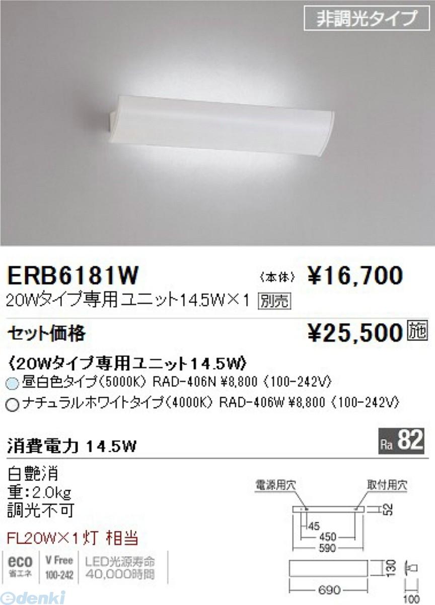 遠藤照明 ENDO ERB6181W テクニカルアッパー TUBE20W×1灯