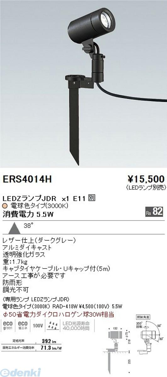 遠藤照明 ENDO ERS4014H アウトドアスポットLEDZLAMP JDR5W 広角 ×1