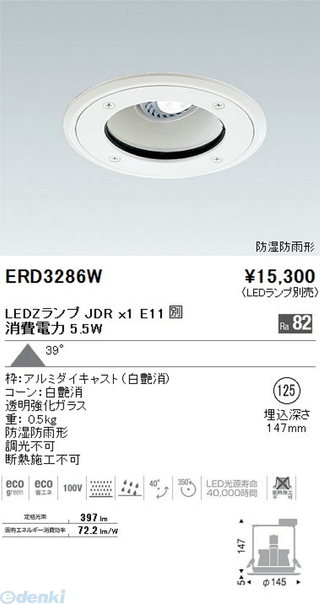 遠藤照明 ENDO ERD3286W 防湿ダウンライトLEDZLAMP JDR5W 広角 ×1