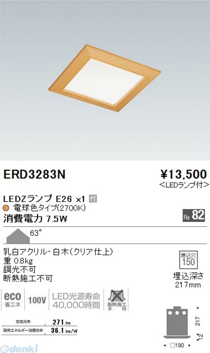 遠藤照明 ENDO ERD3283N 和風ダウンライトLEDランプ E26×1
