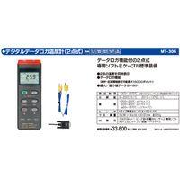 マザーツール MT-306 デジタルデーターロガ温度計 2点式 デジタル温度計 MT306