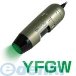 サンコーレアモノショップ DINOAM4113TYFGW Dino-Lite Premier M Fluorescence 蛍光 YFGW