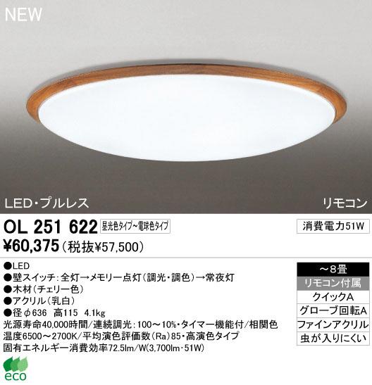 オーデリック(ODELIC) [OL251622] LEDシーリングライト