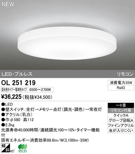 オーデリック(ODELIC) [OL251219] LEDシーリングライト