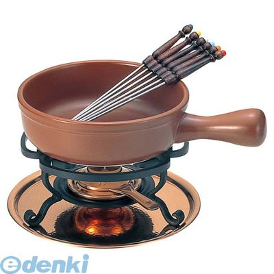 3262400 チーズフォンデュセット T-200 陶器鍋付 4518160000205