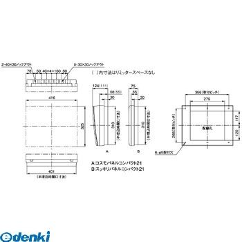 パナソニック Panasonic BQR84162 コスモC露出 L無40A16+2