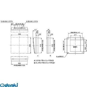 パナソニック Panasonic BQR8484 コスモC露出 L無40A8+4