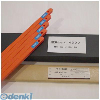 マイツコーポレーション [MC-4300ヨウカエバセット] MC-4300用替刃セット【1セット】 MC4300ヨウカエバセット