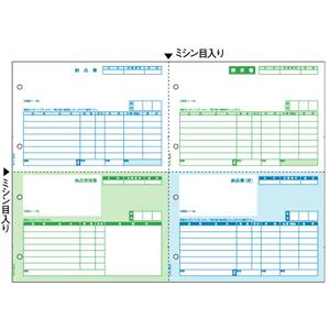 ヒサゴ [BP0110] ベストプライス版納品書