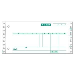 ヒサゴ [SB995] 売上伝票