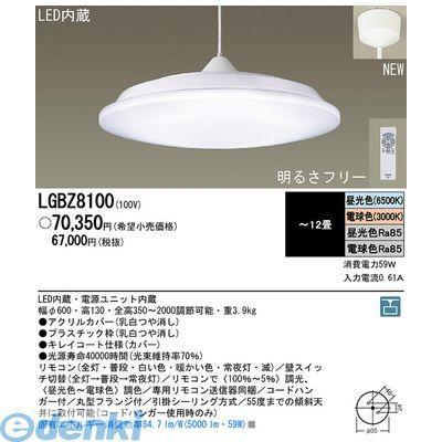パナソニック電工 LGBZ8100 LEDペンダント洋風12畳