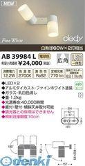 コイズミ照明 AB39984L LEDブラケット