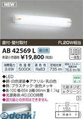 コイズミ照明 AB42569L LEDブラケット