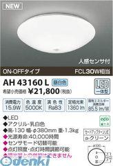 コイズミ照明 AH43160L LEDシーリング