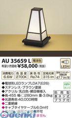 コイズミ照明 AU35659L LED防雨型スタンド