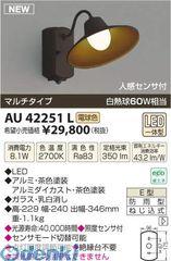 コイズミ照明 AU42251L LED防雨ブラケット
