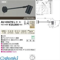 コイズミ照明 AU43678L LED防雨型スポット