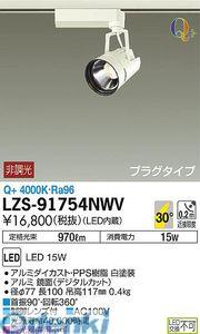 評判 大光電機 春の新作 DAIKO LZS-91754NWV LEDスポットライト LZS91754NWV 送料無料